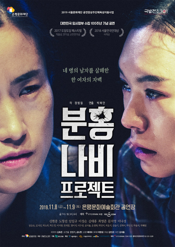 '분홍나비 프로젝트' 포스터 /(제공=극발전소301)