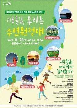 수변원정대 포스터