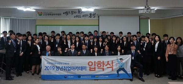 (사)인재육성아카데미는 고용노동부와 한국산업인력공단이 주관하는 후반기 입학식을 진행했다./ⓒ인재육성아카데미