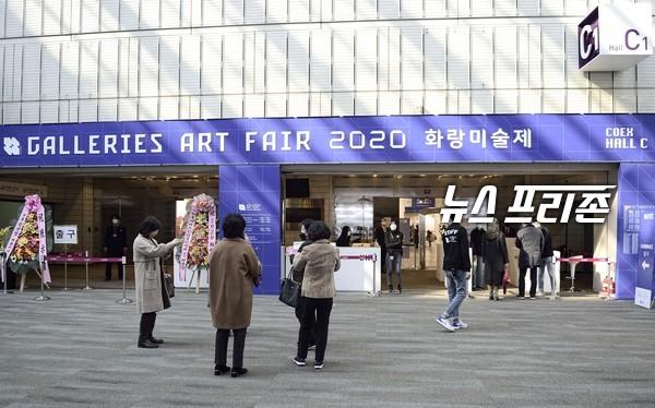 ▲  2020 화랑미술제 전경 / ⓒ 오종준 기자