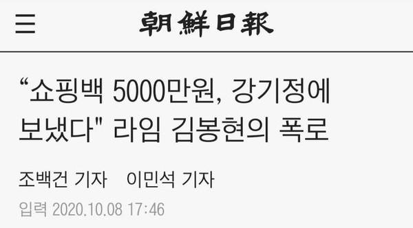 강기정 김봉현 5천만원 완전한 사기·날조, 위증·명예훼손으로 고소..조선일보 제소 - 뉴스프리존